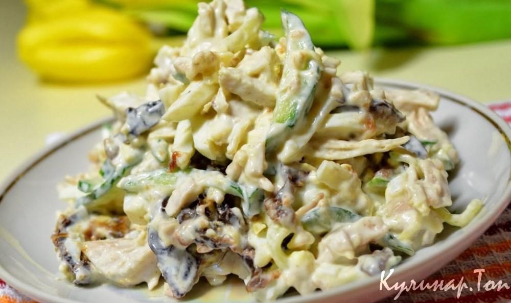Салат нежность с огурцом курицей черносливом