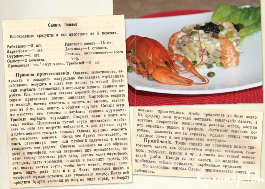 Оливье старинный рецепт с фото
