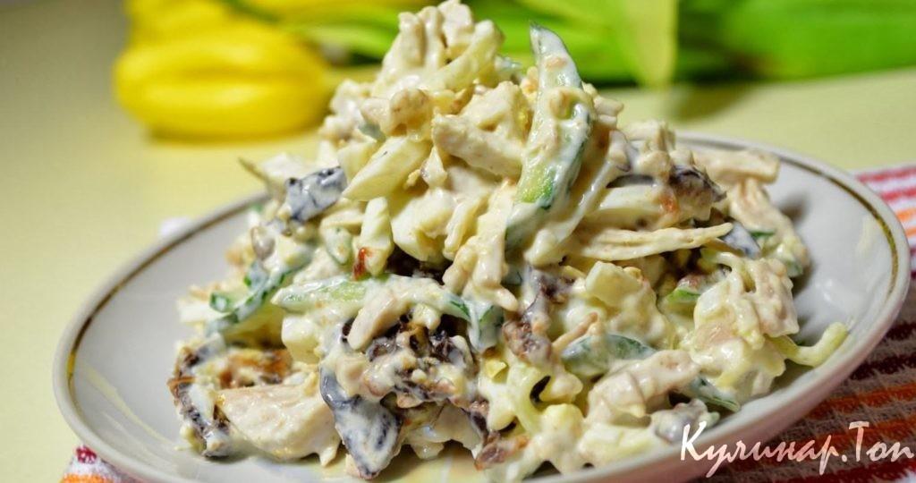 Салат из курицы с черносливом грибами и орехами
